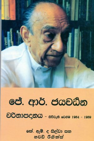 J. R. Jayawardene Biography Volume Four 1984 - 1989