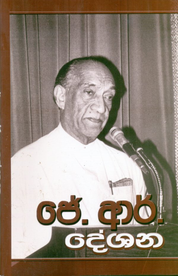 J.R.'s Speeches