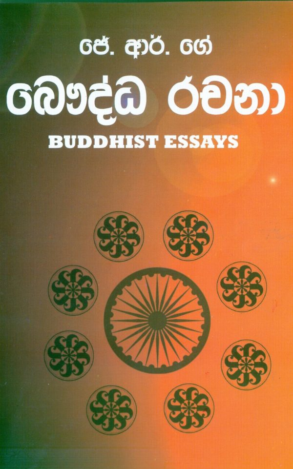 J R 's Buddhist Essays