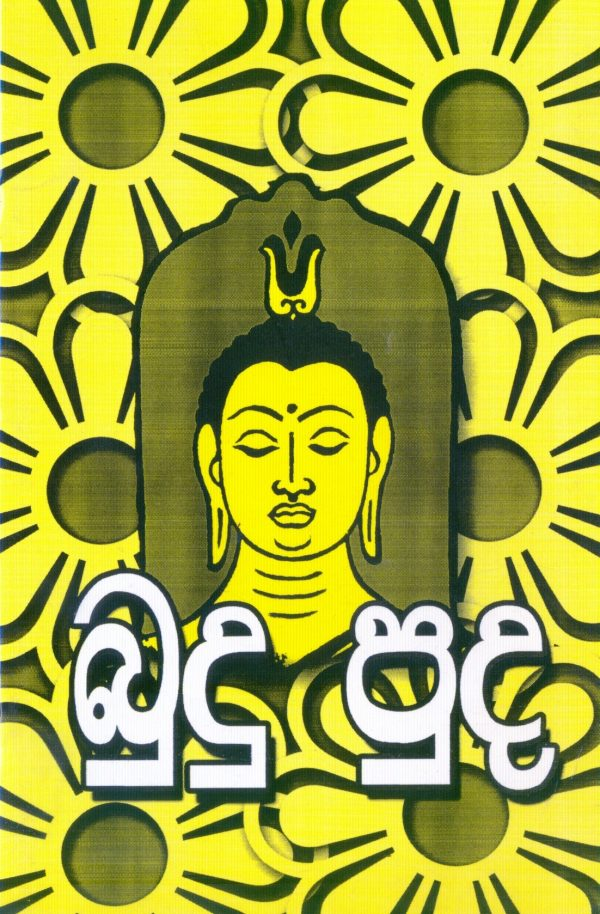 buddhism-volume-one