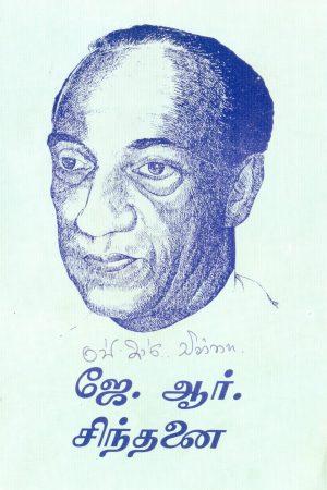 J.R. Chinthana (Tamil)