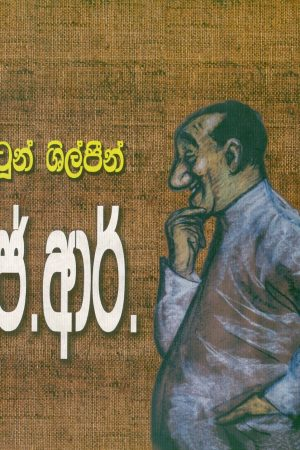 J. R. in Cartoon Sinhala Edition
