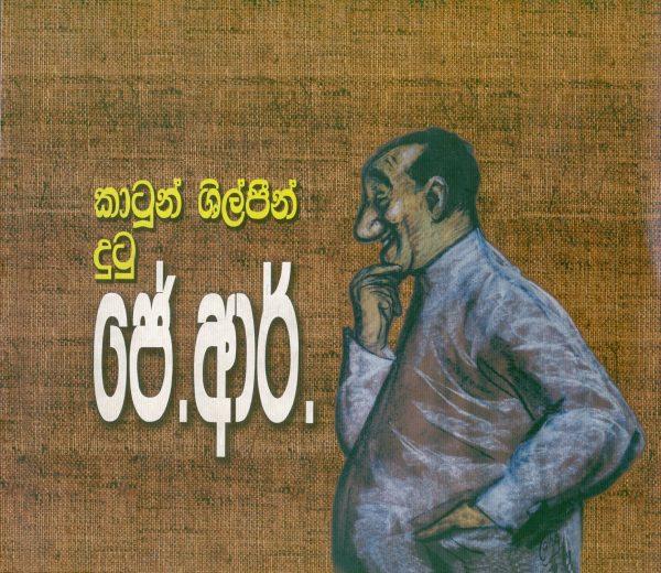 J. R. in Cartoon Sinhala Edition