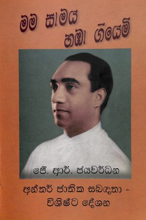 Ma Samaya Hambha Giyemi
