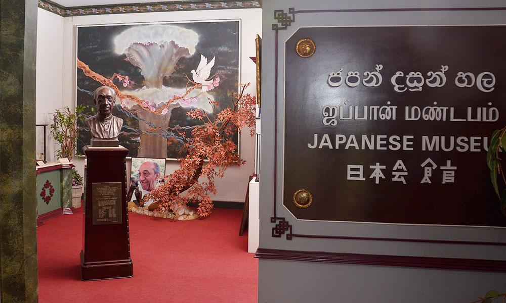 JR-Jayawardena-Jananese-Museum-Iamge-6